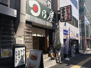 Hinoya002
