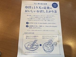 Hiyajiru2107002