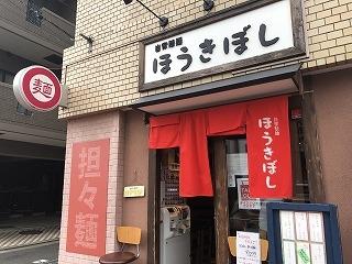 Houkibosi002