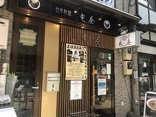 Hozuki2108001