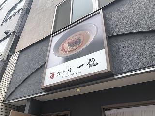 Ichiryu001