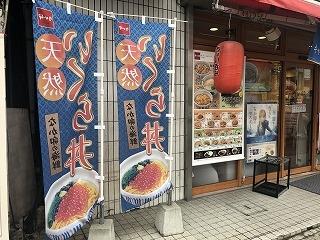 Ikura001