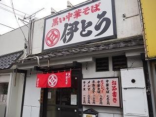 Itou_surawa002