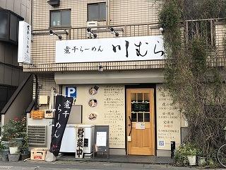 Kawamura001