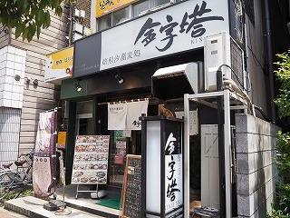 Kinjitou002