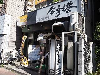 Kinjitou02