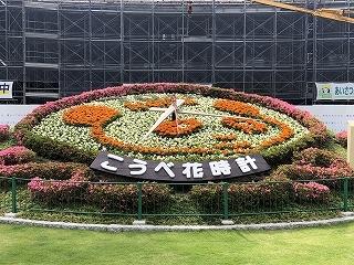 Kobe2106003_20211003100701