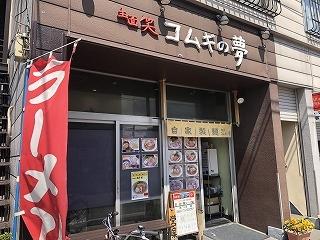 Komugi002