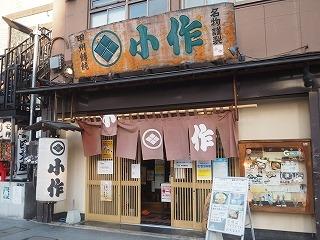 Kosaku_houtou001