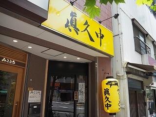 Makunaka002