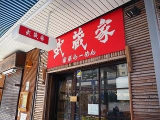 Musashiyaoi002