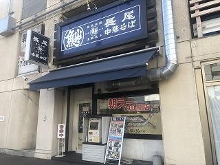 Nagaotyukasoba001