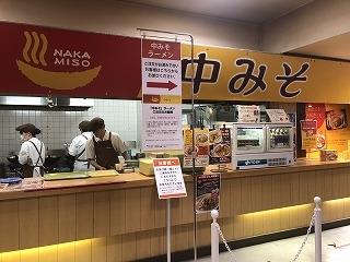 Nakamiso001