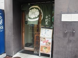 Nakamuraya002