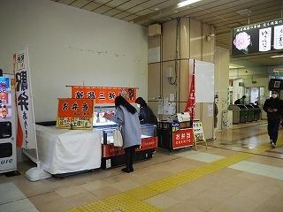 Niigataekiben