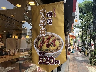 Omu_sukiya001