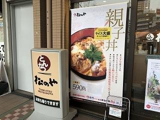 Oyako_matu002