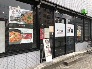 Sanmaru002
