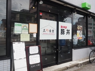 Sanmaru2106002