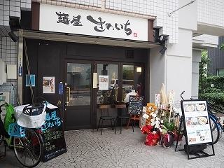 Sanoichi002