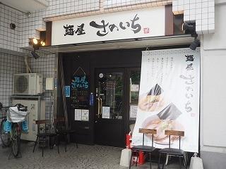 Sanoichi2105001