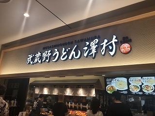 Sawamuraaeon001