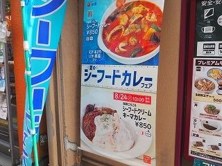 Seafoodkima002