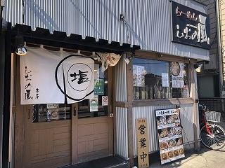 Shionokaze002