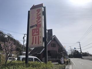 Shisen002
