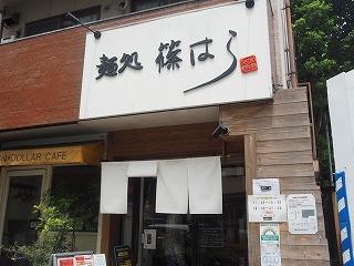 Sinohara002