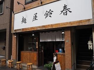 Suzuharu002