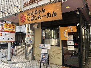 Takechan002