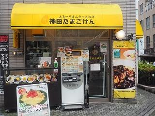 Tamagoken002