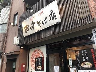 Tanaka002