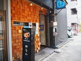 Tanaka002_20200825141701