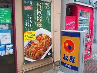 Tinzyao_matuya002