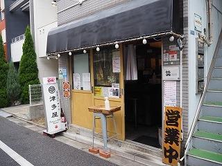 Tsutaya002