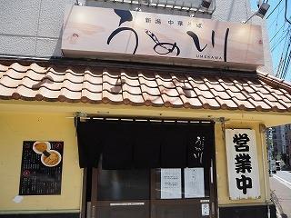 Umekawa002