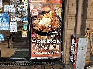 Ushinabeyaki001