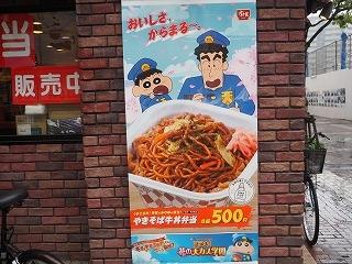Yakisobagyudon002