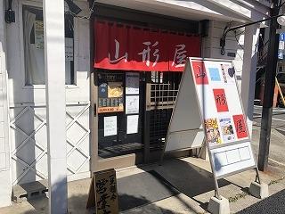 Yamagataya001