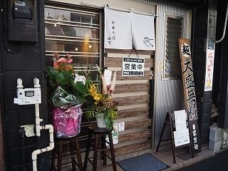 Yamashita002