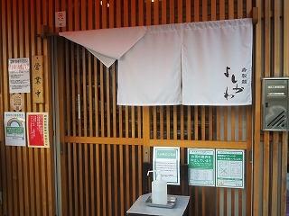 Yoshikawa2105002