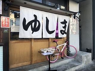 Yushimahall002